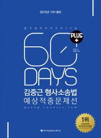김중근 형사소송법 예상적중문제선 Plus+(1차 대비)(2019)