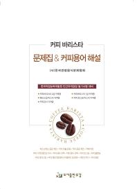 커피 바리스타 문제집&커피용어 해설