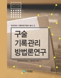 구술기록관리 방법론 연구(한국외대 기록학연구센터 총서 3)(양장본 HardCover)
