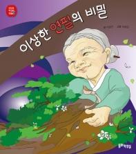 이상한 연필의 비밀(쥬브와 이상한 연필 시리즈 2)(양장본 HardCover)