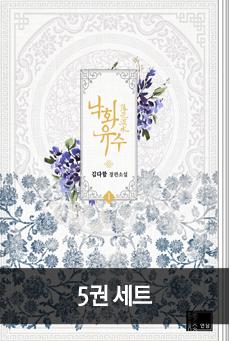 낙화유수 (전5권) 세트
