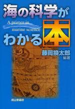 海の科學がわかる本