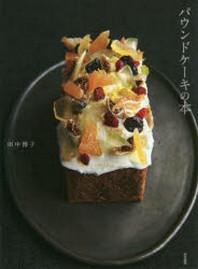 パウンドケ-キの本