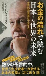 [보유]お金の流れで讀む日本と世界の未來 世界的投資家は豫見する