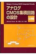 アナログCMOS集積回路の設計 應用編