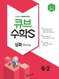 초등 수학 6-2 심화 strong(2018)
