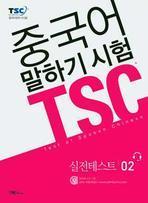 중국어 말하기 시험 TSC 실전테스트. 2(CD1장포함)