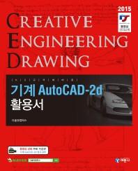기계 AutoCAD-2d 활용서