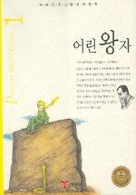 어린왕자 (논술프로그램세계명작 1)