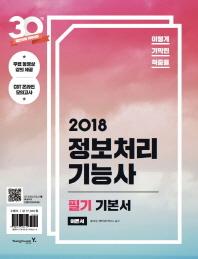 정보처리기능사 필기 기본서 세트(2018)(이기적 in)(전2권)