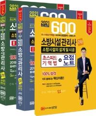 소방시설의 설계 및 시공 600제(소방시설관리사 2차)(2021)(개정판)(전3권)