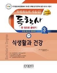 식생활과 건강 한 권으로 끝내기(독학사 가정학 3단계)(2021)