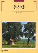 동신당(빛깔있는 책들 121)