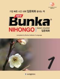 BUNKA NIHONGO 입문회화. 1(New)(CD1장포함)