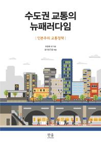 수도권 교통의 뉴패러다임(한울아카데미 2021)(양장본 HardCover)