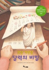 큰달 작은달 달력의 비밀(저학년 공부그림책)(양장본 HardCover)