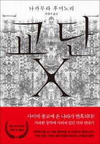 교단 X(양장본 HardCover)