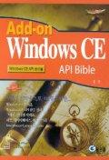 WINDOWS CE API BIBLE(CD-ROM 1장 포함)
