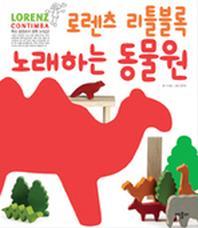 로렌츠 리틀블록 노래하는 동물원(블록포함)(놀이북)