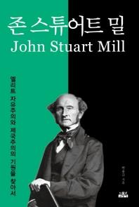 존 스튜어트 밀 엘리트 자유주의와 제국주의의 기원을 찾아서