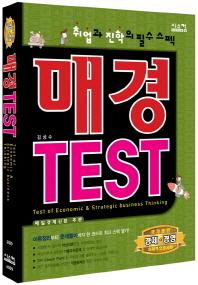 매경 TEST(개정판)