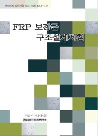 FRP 보강근 구조설계지침