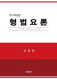 형법요론(2018)