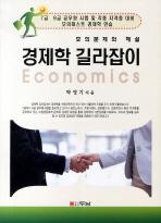 경제학 길라잡이(모의 문제와 해설)(7급 9급 공무원 시험 및 각종 자격증 대비)(2011)