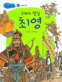 고려의 명장 최영(지식똑똑 큰인물 탐구 12)