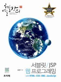 서블릿 JSP 웹 프로그래밍 with HTML CSS XML 자바스크립트(열혈강의)
