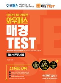 매경 TEST 핵심이론문제집(2019)(와우패스)(개정판)