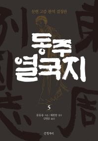 동주 열국지. 5