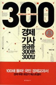 경제기사 궁금증 300문 300답(2013)(개정증보판 12판)