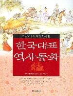 한국대표역사동화(초등학생이 꼭 읽어야할)