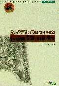 오리엔탈리즘의 해체와 우리문화 바로 읽기(소나무학술총서 13)