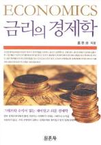금리의 경제학