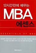 12시간만에 배우는 MBA 에센스