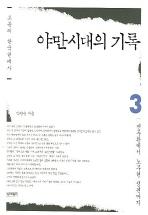 야만시대의 기록 3(고문의 한국현대사)