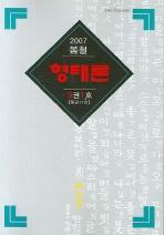 형태론 (2007 봄철)(9권 1호)