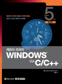 제프리 리처의 WINDOWS VIA C/C++ 5/E(복간판)(5판)