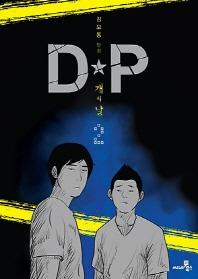 D.P. 2: 개의 날
