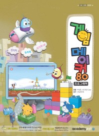 게임 메이커 8.0 프로그래머(프로그래밍 시리즈)