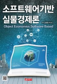 소프트웨어기반 실물경제론