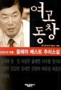 여고동창(2001 겨울 올해의 베스트 추리소설)