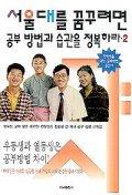 서울대를 꿈꾸려면 공부 방법과 습관을 정복하라 2