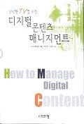 디지털 콘텐츠 매니지먼트