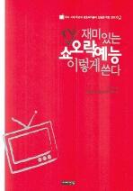 재미있는 TV 쇼 오락예능 이렇게 쓴다(우리 시대 최고의 방송작가들이 집필한 작법 강의 02)