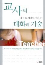 교사의 마음을 제대로 전하는 대화의 기술
