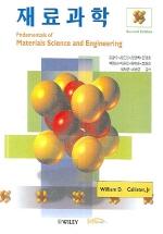 재료과학(2판)