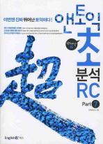 앤토익 초분석 RC PART. 7